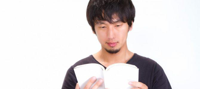 第二十一回「小説を読もう」